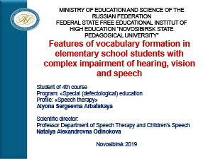 Обложка Features of vocabulary formation in elementary school students with complex impairment of hearing, vision and speech