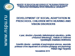 Обложка Development of social adaptation in preschool children with hearing and vision disorders