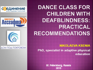 Обложка Dance class for children with deafblindness: practical recommendations
