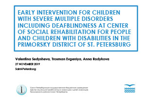 Обложка Early intervention for children with severe multiple disorders including deafblindness at center of social rehabilitation for people and children with disabilities in the primorsky district of St. Petersburg