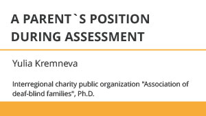 Обложка A parent`s position during аssessment